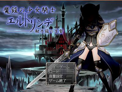 魔鎧の少女騎士エルトリンデ ~触手鎧の生贄~ レビュー