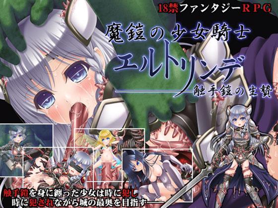 魔鎧の少女騎士エルトリンデ ~触手鎧の生贄~ 攻略 各階層とアイテム