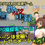 ドットアニメ町中探索ゲーム 茜町物怪録 攻略