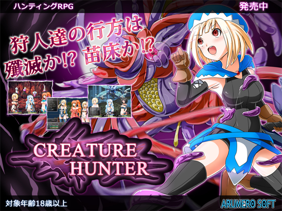 CREATURE HUNTER 攻略