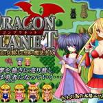 DRAGON PLANET~堕淫に抗う女騎士と望郷の魔法少女~ 攻略